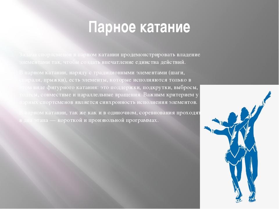 Парное катание Задача спортсменов в парном катании продемонстрировать владени...