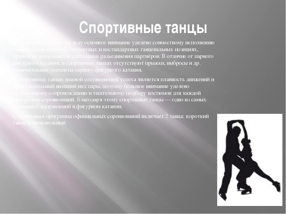 Спортивные танцы В спортивных танцах на льду основное внимание уделено совмес...