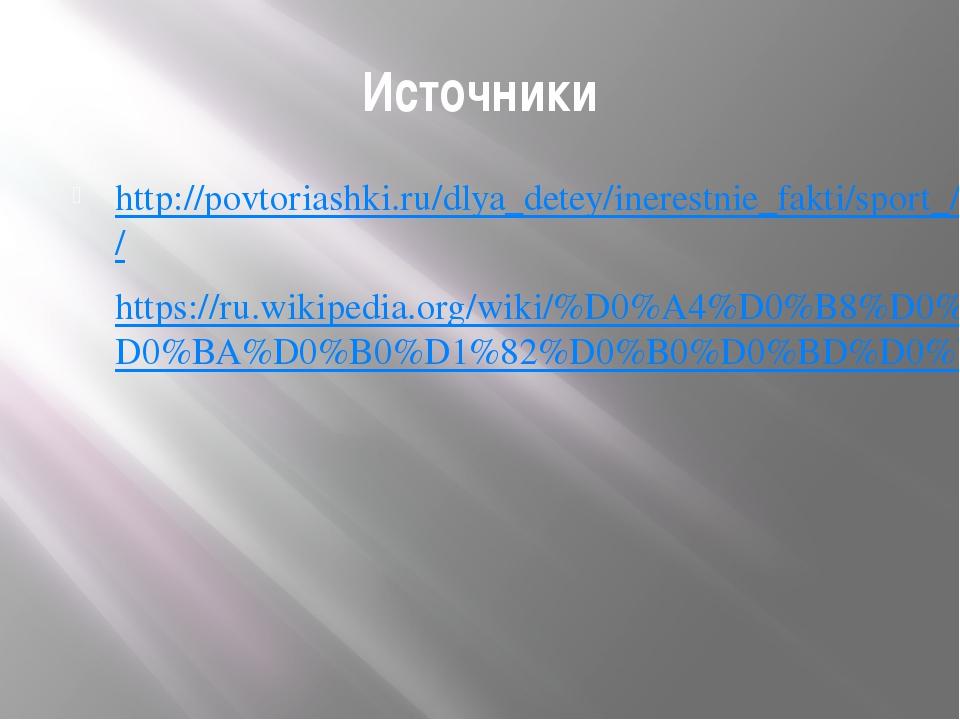 Источники http://povtoriashki.ru/dlya_detey/inerestnie_fakti/sport_/interesny...