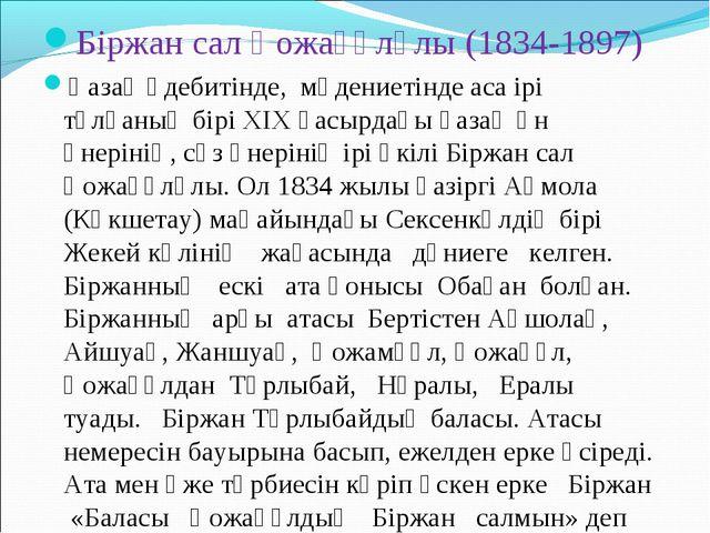 Біржан сал Қожағұлүлы (1834-1897) Қазақ әдебитінде, мәдениетінде аса ірі түлғ...
