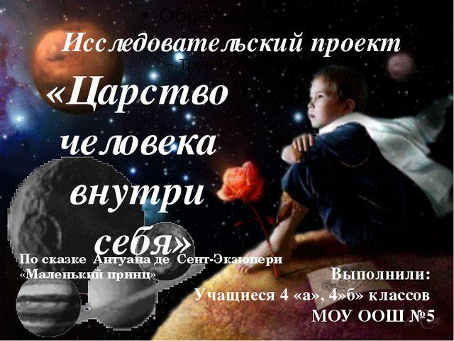 Исследовательский проект «Царство человека внутри себя» Выполнили: Учащиеся...
