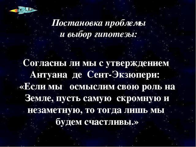 Постановка проблемы и выбор гипотезы: Согласны ли мы с утверждением Антуана...