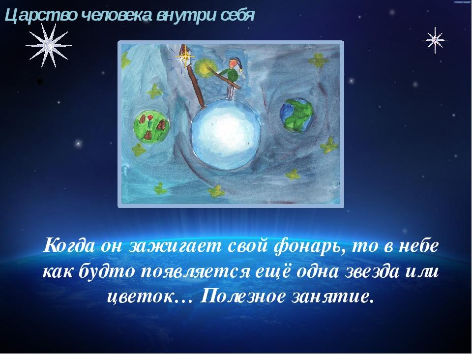 Царство человека внутри себя Когда он зажигает свой фонарь, то в небе как бу...