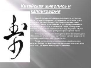 Китайская живопись и каллиграфия  В китайской живописи принято использоват