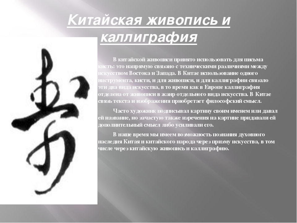 Китайская живопись и каллиграфия  В китайской живописи принято использоват...
