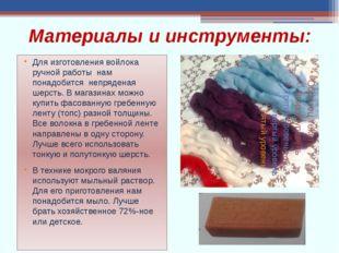 Материалы и инструменты: Для изготовления войлока ручной работы нам понадобит