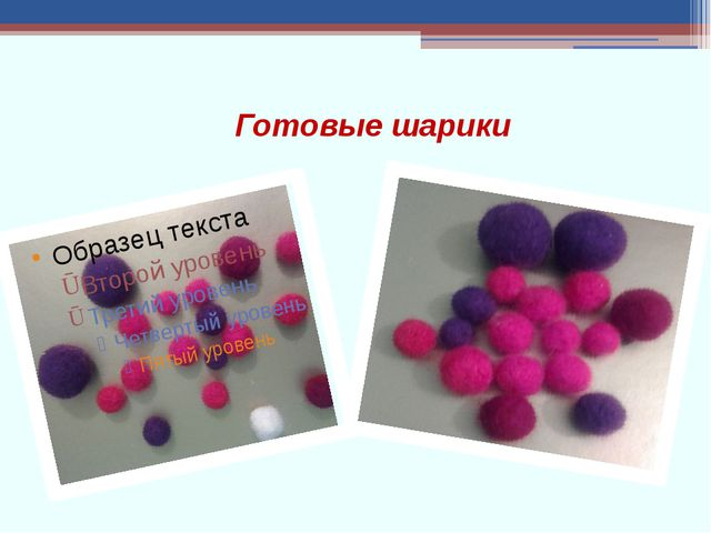 Готовые шарики