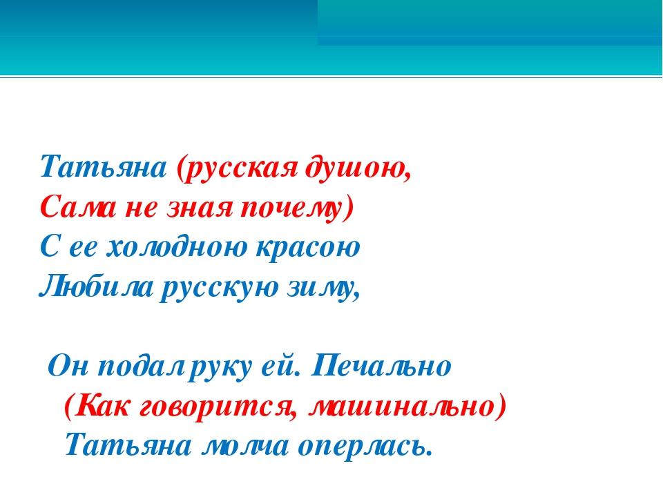Татьяна (русская душою, Сама не зная почему) С ее холодною красою Любила ру...