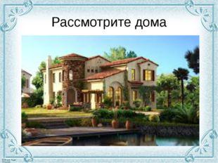 Рассмотрите дома © Фокина Лидия Петровна
