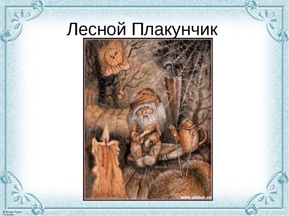 Лесной Плакунчик © Фокина Лидия Петровна