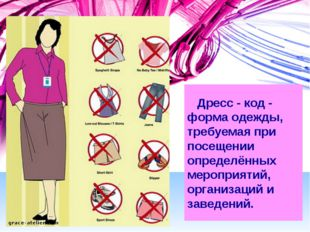 Дресс - код - форма одежды, требуемая при посещении определённых мероприятий