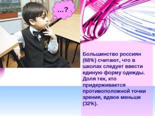 Большинство россиян (68%) считают, что в школах следует ввести единую форму о