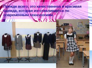 Прежде всего, это качественная и красивая одежда, которая изготавливается по