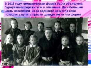 В 1918 году гимназическая форма была объявлена буржуазным пережитком и отмене