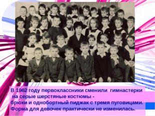 В 1962 году первоклассники сменили гимнастерки на серые шерстяные костюмы - б