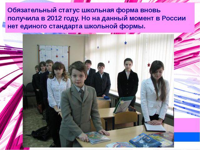 Обязательный статус школьная форма вновь получила в 2012 году. Но на данный м...