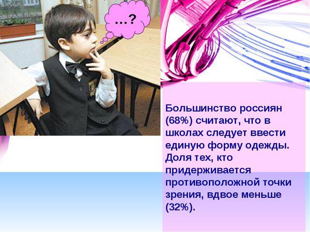 Большинство россиян (68%) считают, что в школах следует ввести единую форму о...