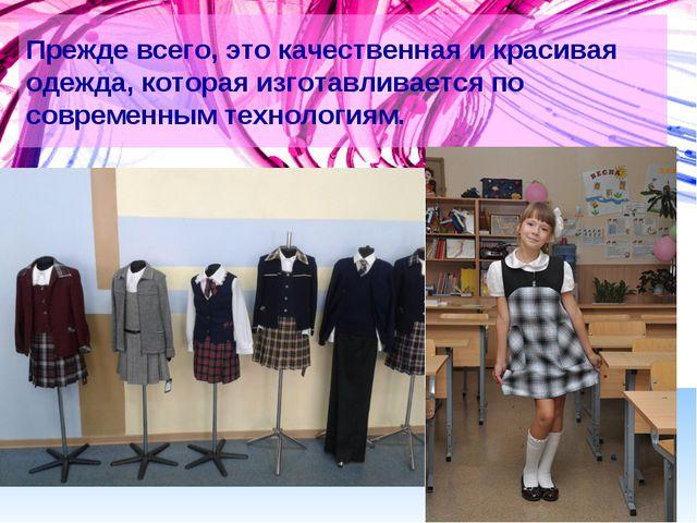 Прежде всего, это качественная и красивая одежда, которая изготавливается по...
