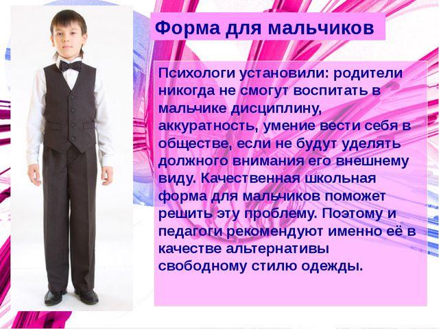 Психологи установили: родители никогда не смогут воспитать в мальчике дисципл...