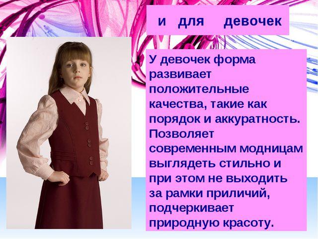 и для девочек У девочек форма развивает положительные качества, такие как по...