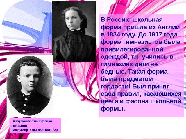 В Россию школьная форма пришла из Англии в 1834 году. До 1917 года форма гимн...