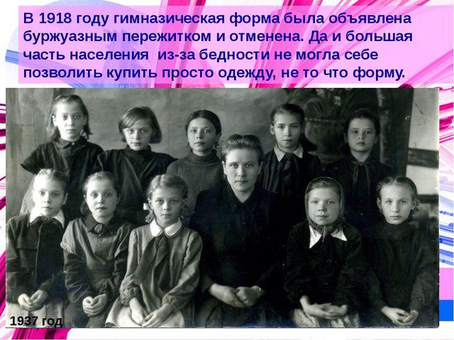 В 1918 году гимназическая форма была объявлена буржуазным пережитком и отмене...