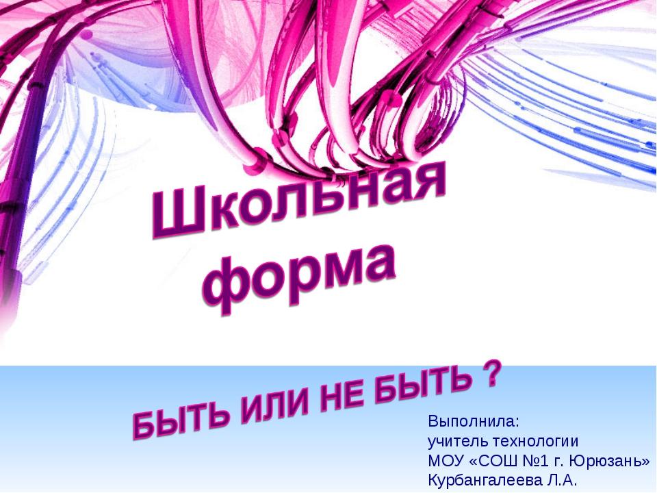 Выполнила: учитель технологии МОУ «СОШ №1 г. Юрюзань» Курбангалеева Л.А.
