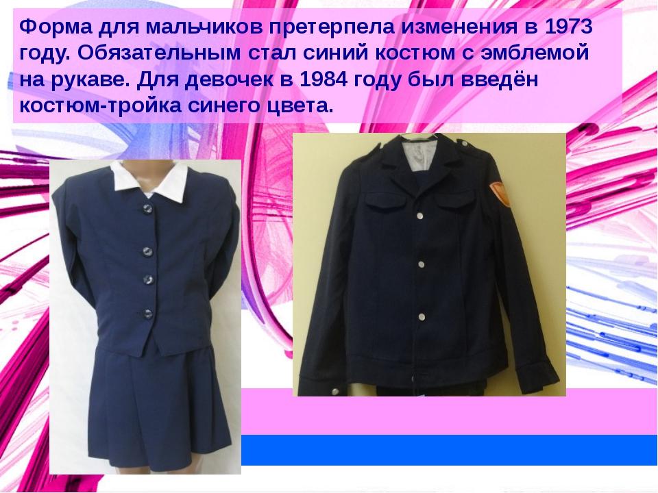 Форма для мальчиков претерпела изменения в 1973 году. Обязательным стал синий...