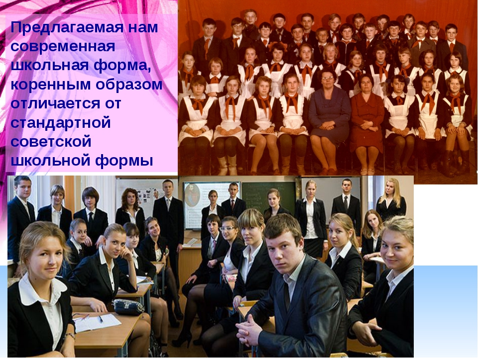 Предлагаемая нам современная школьная форма, коренным образом отличается от с...