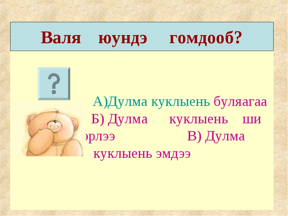 А)Дулма куклыень буляагаа Б) Дулма куклыень ши гэжэ нэрлээ В) Дулма куклыень...
