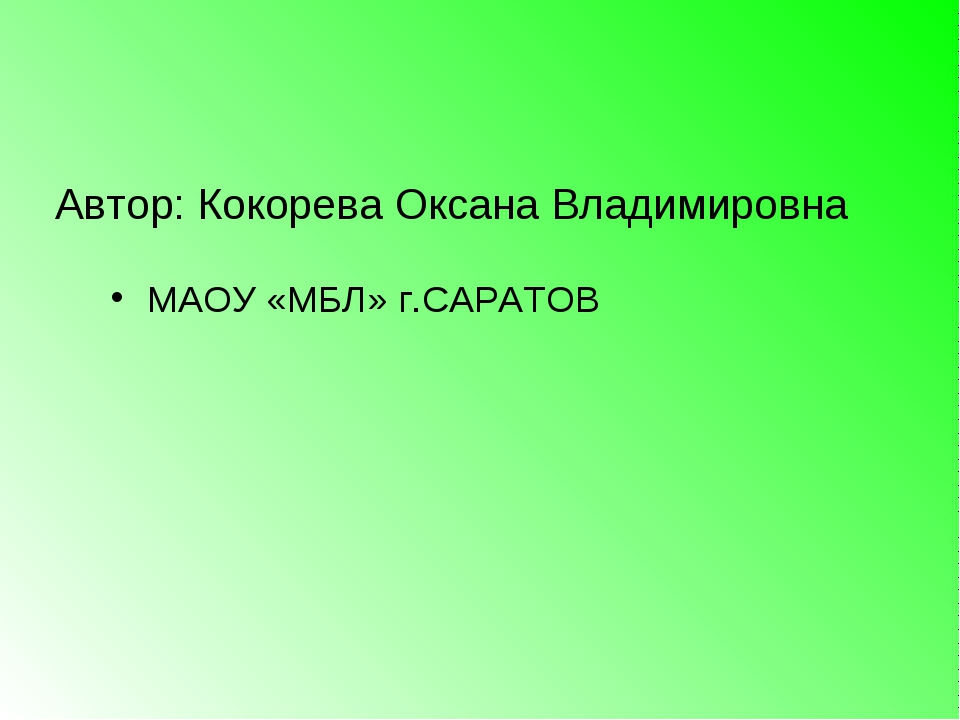 Автор: Кокорева Оксана Владимировна МАОУ «МБЛ» г.САРАТОВ