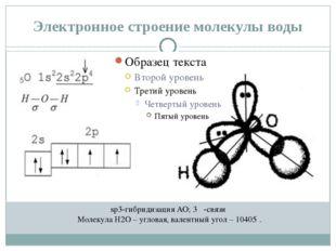 Электронное строение молекулы воды sp3-гибридизация АО; 3 σ-связи Молекула H2