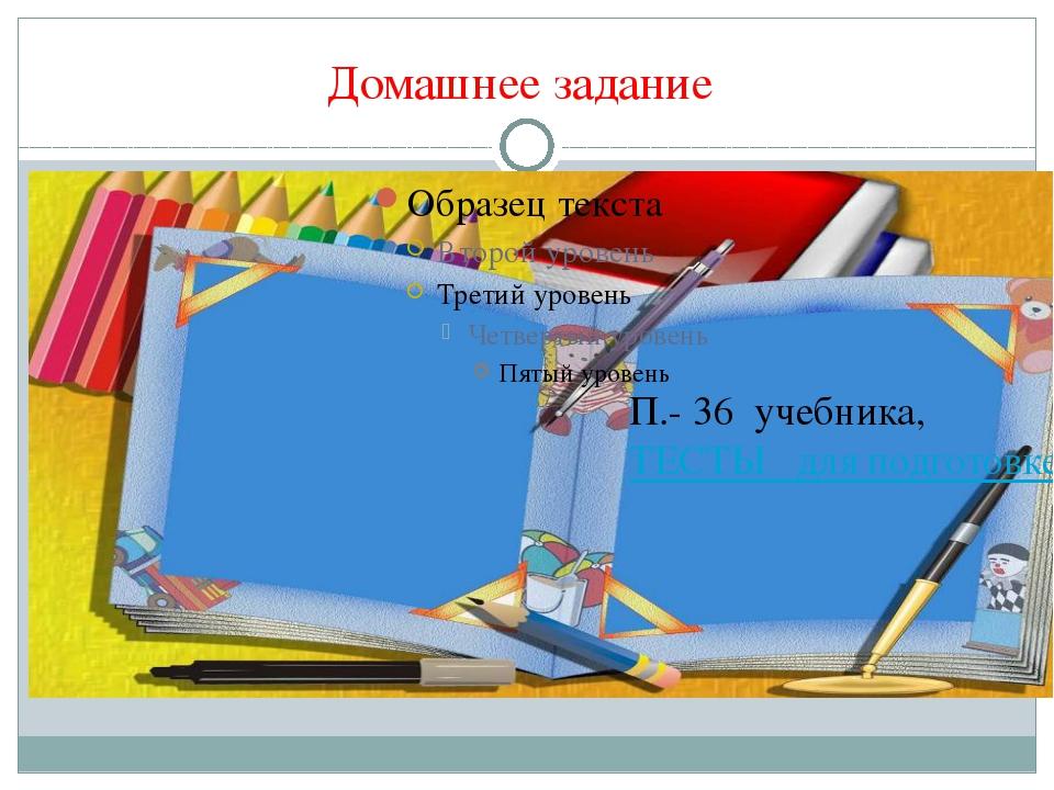 Домашнее задание П.- 36 учебника, ТЕСТЫ для подготовке к ЕГЭ