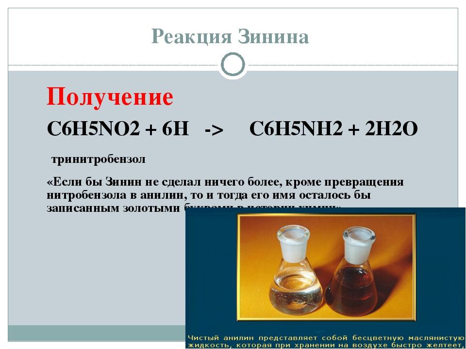 Реакция Зинина Получение С6Н5NO2 + 6H -> С6Н5NH2 + 2H2O тринитробензол «Если...