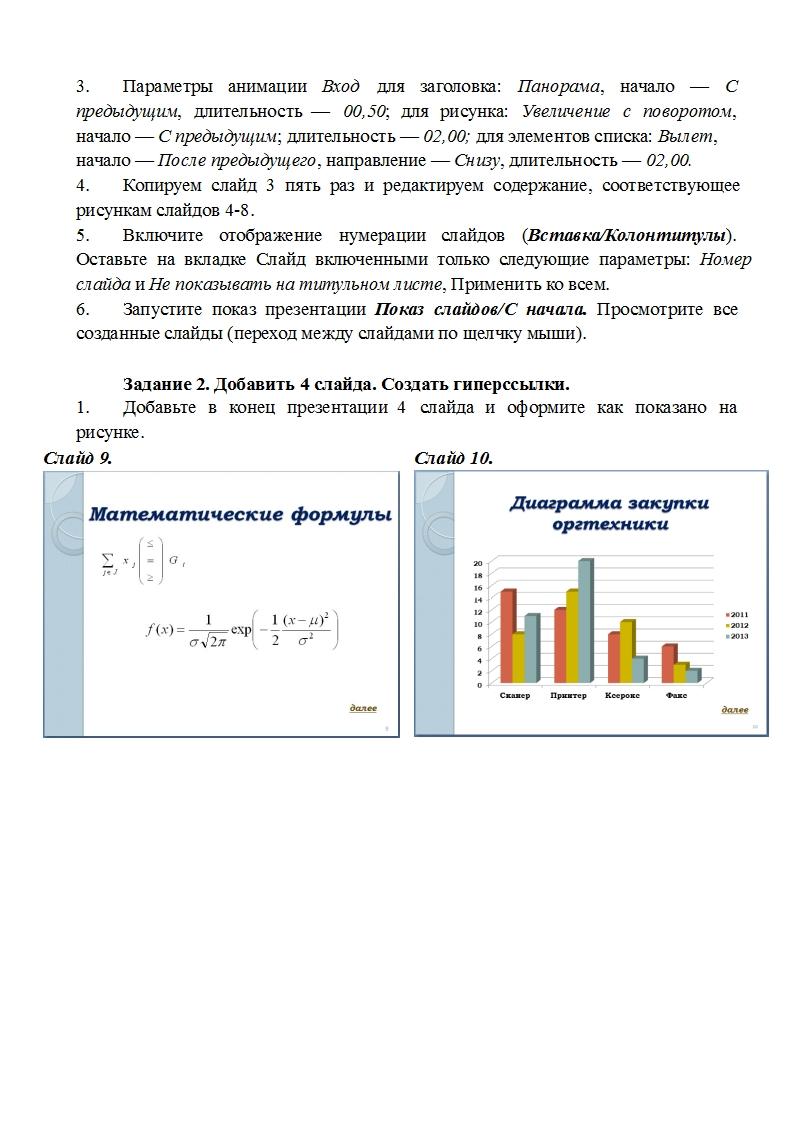 C:\Users\Екатерина\AppData\Local\Microsoft\Windows\INetCache\Content.Word\pz_12_1.jpg