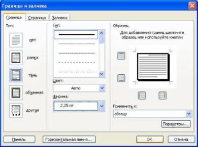 http://tct.ru/word/images/prak_r27.jpg