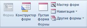 http://pavlov-rags.narod.ru/Accsess2010/HTML_doc/Tema10.files/image001.png