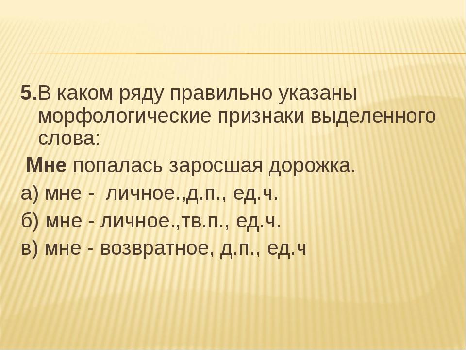 5.В каком ряду правильно указаны морфологические признаки выделенного слова:...