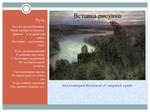 Аполлинарий Васнецов «Северный край» Русь Ты и во сне необычайна. Твоей одежд