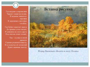 Федор Васильев «Болото в лесу. Осень» Где ведуны с ворожеями Чаруют злаки на