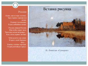 И. Левитан «Сумерки» Россия Опять, как в годы золотые, Три стертых треплются