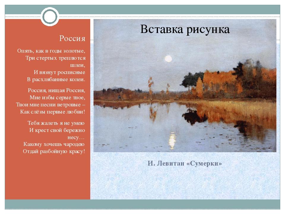 И. Левитан «Сумерки» Россия Опять, как в годы золотые, Три стертых треплются...
