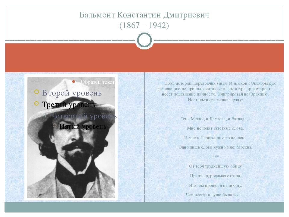 Поэт, историк, переводчик (знал 14 языков). Октябрьскую революцию не принял...