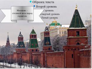 Москвою – столицей весь народ гордится.