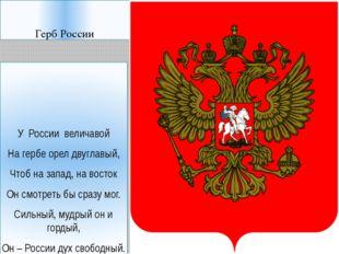 Герб России У России величавой На гербе орел двуглавый, Чтоб на запад, на в