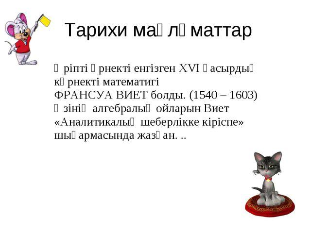 Тарихи мағлұматтар Әріпті өрнекті енгізген XVI ғасырдың көрнекті математигі...