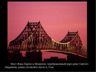 Мост Жака Картье в Монреале, переброшенный через реку Святого Лаврентия, дл