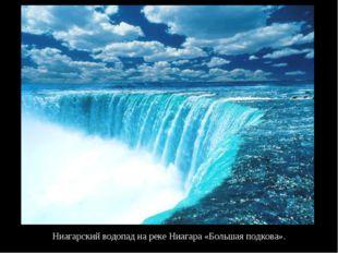 Ниагарский водопад на реке Ниагара «Большая подкова».