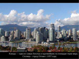 Канада — одна из самых богатых и крупнейших по площади стран мира. Столица –