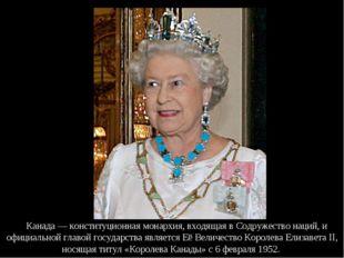 Канада — конституционная монархия, входящая в Содружество наций, и официальн